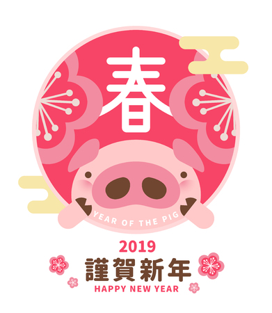 Illustration pour Lovely piggy head new year poster design with Spring and Happy new year words written in Chinese characters - image libre de droit