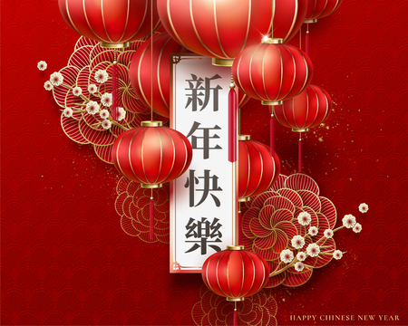 Illustration pour Chinese New Year written in Chinese characters on roll with red lanterns and peony, paper art style - image libre de droit