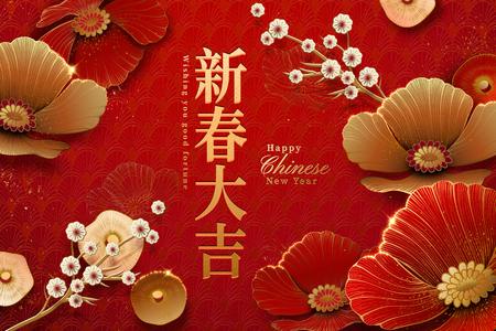 Ilustración de Happy Chinese New Year words written in Hanzi with elegant flowers in paper art - Imagen libre de derechos