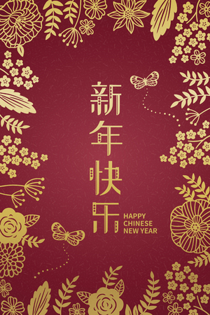 Illustration pour Decorative golden floral frame with happy new year written in Chinese characters - image libre de droit