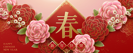 Illustration pour Lunar year design with beautiful peony flowers, Spring written in Chinese word in the middle - image libre de droit