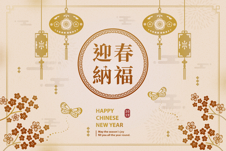 Illustration pour Lunar year poster with plum flowers and hanging lanterns, May you welcome happiness with the spring written in Chinese character on beige background - image libre de droit