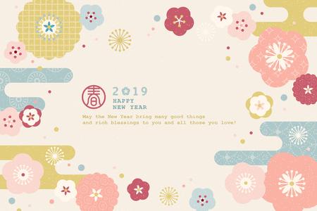 Illustration pour Cute 2019 new year design with flat flowers frame - image libre de droit