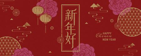 Ilustración de Happy new year words written in Chinese word, red greeting banner desogm - Imagen libre de derechos
