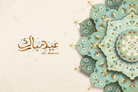 Illustration pour Eid mubarak calligraphy means happy holiday with light turquoise arabesque floral pattern - image libre de droit