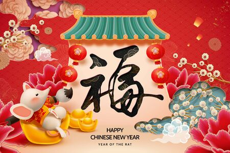Illustration pour Cute mice lying on gold ingot with calligraphy paint brush over paper flower background, Chinese text translation: Fortune - image libre de droit