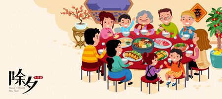Illustration pour Family enjoy their reunion dinner for new year's eve in flat style, Chinese text translation: New year dishes - image libre de droit
