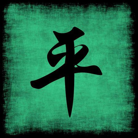 Peace Chinese Calligraphy Symbol Grunge Background Set