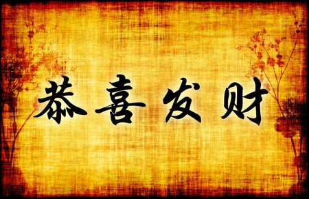 Happy Chinese New Year Gong Xi Fa Cai Calligraphy