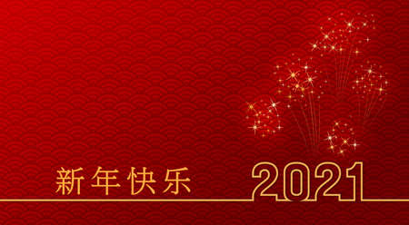 Illustration pour 2021 Happy Chinese New Year text design with golden numbers on traditional pattern background with fireworks. Year of the ox. Holiday banner, poster, greeting card for chinese new year. Copy space - image libre de droit