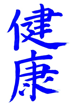 Japanese Letters, meaning HEALTH, written in blue ink