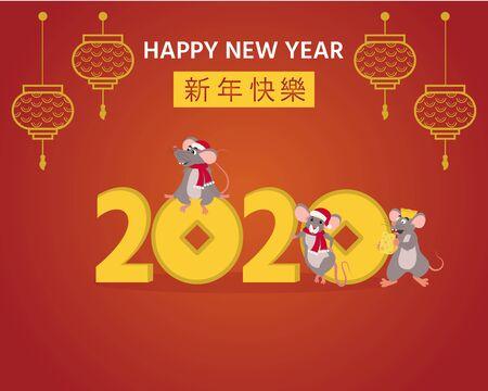 Ilustración de Concept image of symbol chinese happy new year 2020. Metal rat. Vector illustration can use for calendar, greeting card, banner, poster. Cute mice. - Imagen libre de derechos