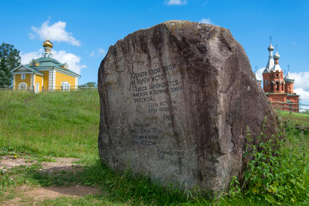 Boulder at the source of the Volga. Tver Region. Russia