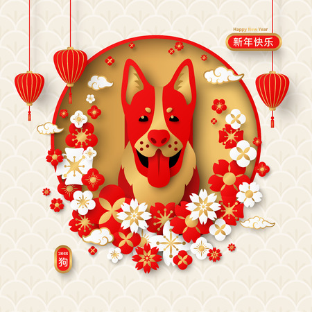 Chinese New Year Emblem, 2018 Year of Dog on white background.