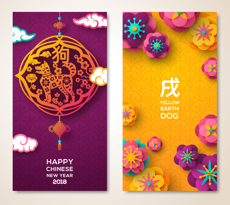 2018 Chinese New Year Greeting Card, two sides poster, flyer or invitation design with Paper cut Sakura Flowers. Vector illustration. Hieroglyphs Dog. Traditional Chinese Decoration with Luck Knots