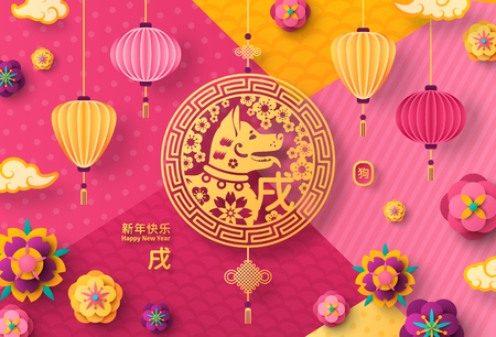 Illustration pour Chinese New Year Greeting Card with Dog Emblem - image libre de droit