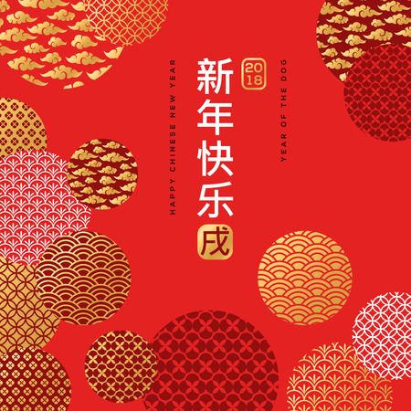 Illustration pour Chinese New Year card with geometric ornate shapes on red - image libre de droit