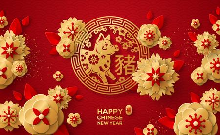 Ilustración de Pig Emblem with Gold Flowers - Imagen libre de derechos
