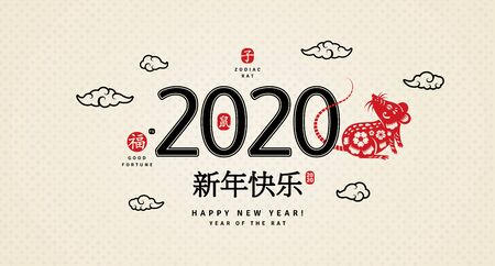 Illustration pour 2020 red mouse in chinese style - image libre de droit
