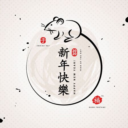 Illustration pour Round frame with chinese mouse - image libre de droit