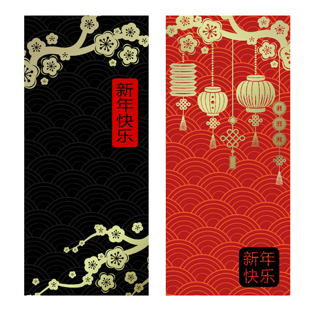 Ilustración de Chinese New Year vertical red and black banners with golden cherry blossom branches and lanterns Chinese characters: happy new year - Imagen libre de derechos