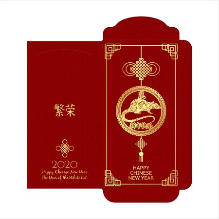 Illustration for Chinese new year 2020 money red envelopes packet. Zodiac sign with gold paper cut art and craft style on red color background. Hieroglyph translate - prosperity, happy new year - Royalty Free Image