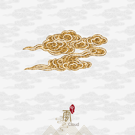 Illustration pour Vector:  Chinese cloud traditional seamless pattern background, Chinese word meaning: Cloud. - image libre de droit