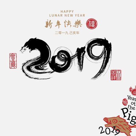Illustration for asian calligraphy 2019 for Asian Lunar Year. Hieroglyphs and seal: Year of the pig, Happy New Year, good fortune, spring, peace and prosperity - Royalty Free Image