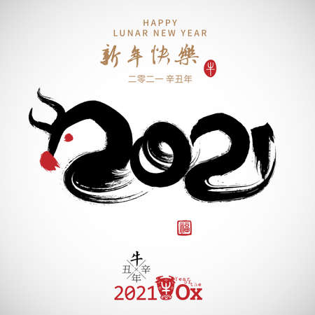 Illustration pour 2021 with calligraphy brushwork style for greetings card, flyers, invitation, posters, brochure, banners, calendar. Hieroglyphs and seal: Year of the ox, Happy New Year, blessing. - image libre de droit