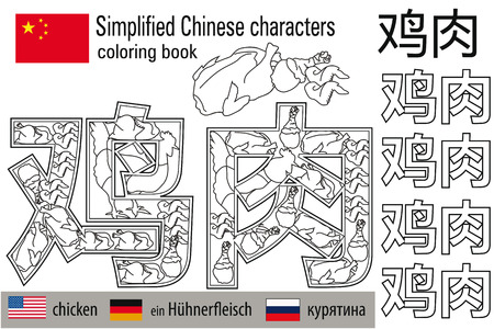 Coloring book anti stress. Chinese characters. Chicken. Color therapy. Learn Chinese.