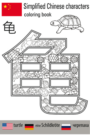 Coloring book anti stress. Chinese characters. Turtle. Color therapy. Learn Chinese.