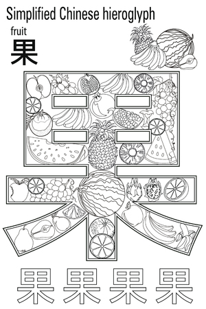 Learn Chinese. Coloring book anti-stress. Chinese characters. Fruit. Color therapy. Learn Chinese.
