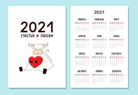 Illustration pour Calendar or planner A4 format for 2021 with a cute kawaii white ox. Symbol of New Year. Vector illustration of happy smiling bull, cow with red heart. Week starts on Monday. Russian text - image libre de droit