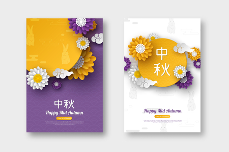 Chinese mid autumn festival posters. Paper cut style flowers with clouds and traditional pattern. Chinese calligraphy translation - Mid Autumn. Vector illustration.