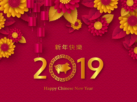 Illustration for Chinese New Year holiday design. 2019 Zodiac sign with golden pig, frame, flowers and lanterns. Pink traditional background. Chinese translation Happy New Year. Vector illustration. - Royalty Free Image