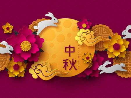 Illustration for Chinese Mid Autumn festival design. 3d paper cut moon, flowers, mooncakes, rabbits and clouds. Purple traditional pattern. Translation - Mid Autumn. Vector illustration. - Royalty Free Image