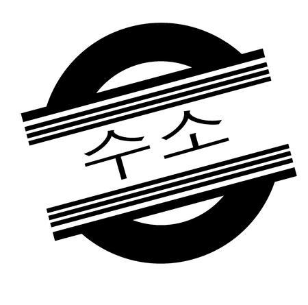 hydrogen black stamp in korean language. Sign, label, sticker