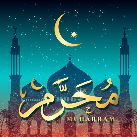 Illustration pour greeting card of Muharram - meaning is Forbidden because it was unlawful to fight during this month - image libre de droit