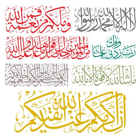 A wonderful calligraphy art of Islamic words