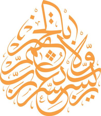 Illustration pour Beautiful calligraphy Arabic phrase - image libre de droit