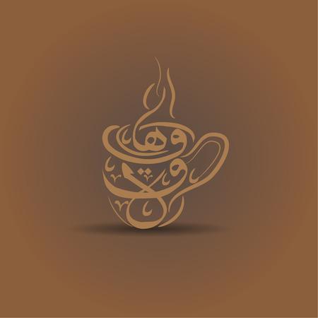 Coffee arabic calligraphy vector element