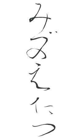 Meikyou111100005