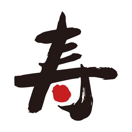 Illustration pour Japanese brush calligraphy / translation of japanese celebration - image libre de droit