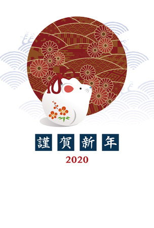 Illustration pour New year card, mouse, rat doll and japanese pattern for year 2020 / translation of Japanese Happy New Year - image libre de droit