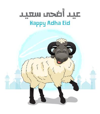 Eid Al-Adha Sheep Clipart Greeting Card:: tasmeemME com