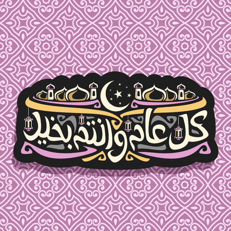 Ready made deisgns for muharram vector logo for islamic new year on dark label mubarak mosque hanging lamps and m4hsunfo