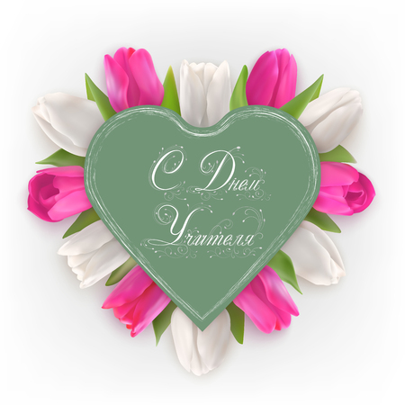 Pink and white tulips under a green chalkboard heart shape banner and calligraphy text Happy teachers Day in russian language. Vector photorealistic delicate flowers. Beautiful decorative inscription.