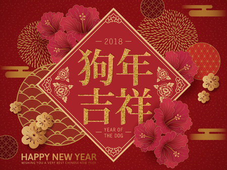 Illustration pour Happy Chinese New Year design, Year of the dog spring couplet with peony and plum flowers in red and gold colors, happy dog year in Chinese words - image libre de droit