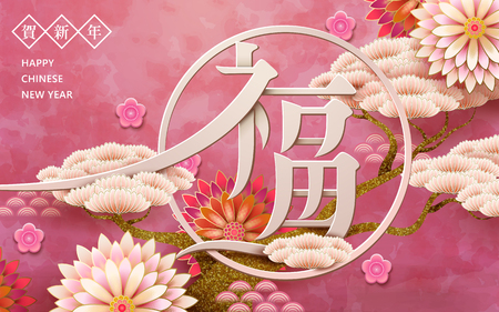 Illustration pour Elegant Chinese New Year design. Fortune and Happy New Year in Chinese word. Graceful light pine tree and flowers elements. - image libre de droit