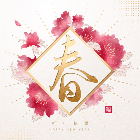 Illustration pour Chinese New Year design, graceful spring, fortune and happy new year in Chinese calligraphy, watercolor style peony on the background - image libre de droit